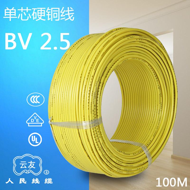 bv2.5平方电线价格_BV2.5平方单芯线铜芯线 BV2.5家装 电线电缆 照明插座线 - 浙江人民 ...